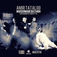 Amir Tataloo - 'Mardomane Bi Eshgh (Ft Pishro)'