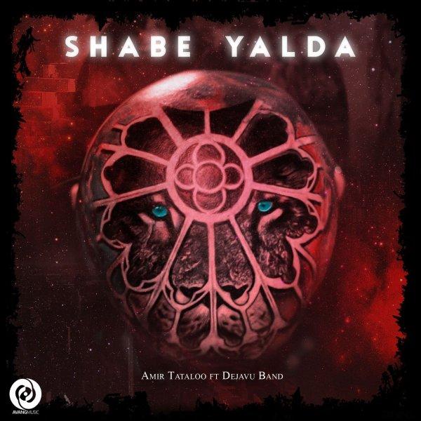 Amir Tataloo - Shabe Yalda (Ft Dejavu Band)