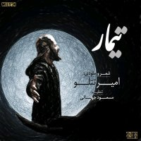 Amir Tataloo - 'Timar'