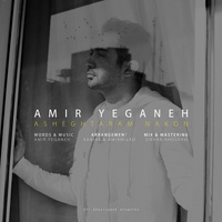 Amir Yeganeh - 'Asheghtaram Nakon'