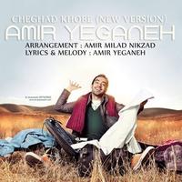 Amir Yeganeh - 'Che Ghadr Khoobe'
