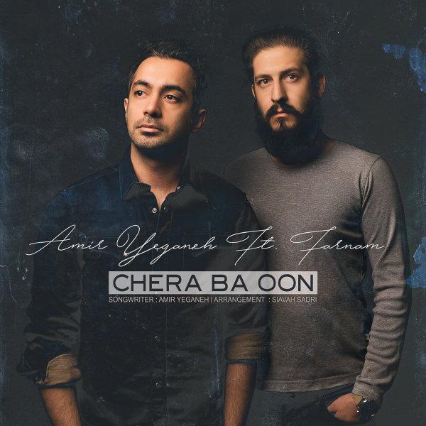 Amir Yeganeh - 'Chera Ba Oon (Ft Farnam)'