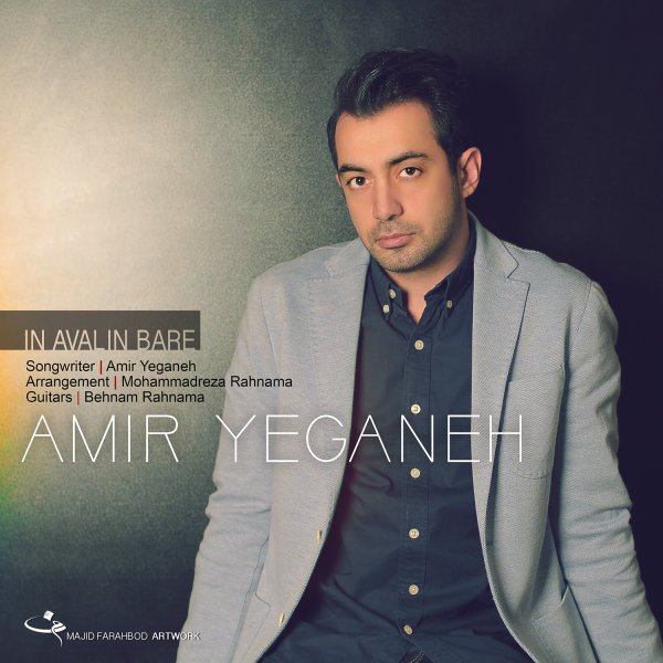 Amir Yeganeh - 'In Avalin Bare'