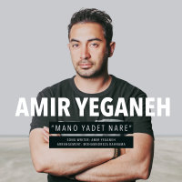 Amir Yeganeh - 'Mano Yadet Nare'