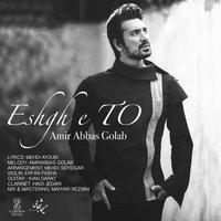 Amirabbas Golab - 'Eshghe To'