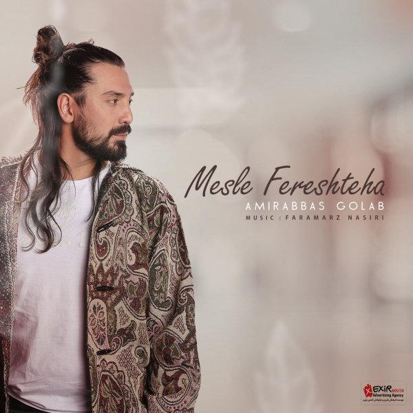 Amirabbas Golab - 'Mesle Fereshteha'
