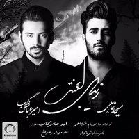 Amirabbas Golab - 'Zibaye Lanati'