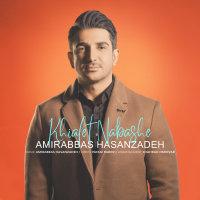Amirabbas Hasanzadeh - 'Khialet Nabashe'