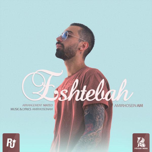 Amirhoseinam - Eshtebah Song'
