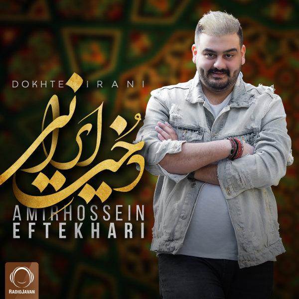 Amirhossein Eftekhari - Dokhte Irani