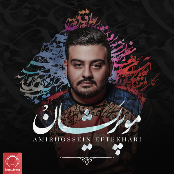 Amirhossein Eftekhari - Eshghe Dordaneh