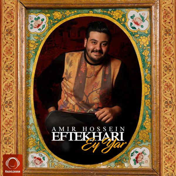 Amirhossein Eftekhari - 'Ey Yar'