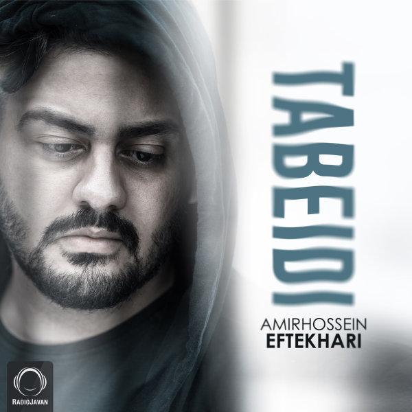 Amirhossein Eftekhari - Tabeidi Song | امیرحسین افتخاری تبعیدی'