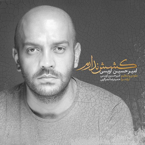 Amirhossein Oveisi - 'Keshesh Nadaram'