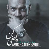 Amirhossein Oveisi - 'Ye Lotfi Kon'