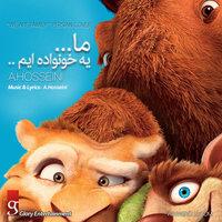 Arash Hoseini - 'Ma Ye Khoonevadeim (Ice Age Dawn of the Dinosaurs)'