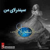 Arash Hoseini - 'My Cinderella'
