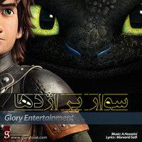 Arash Hoseini - 'Savar Bar Ezhdeha (How to Train Your Dragon)'