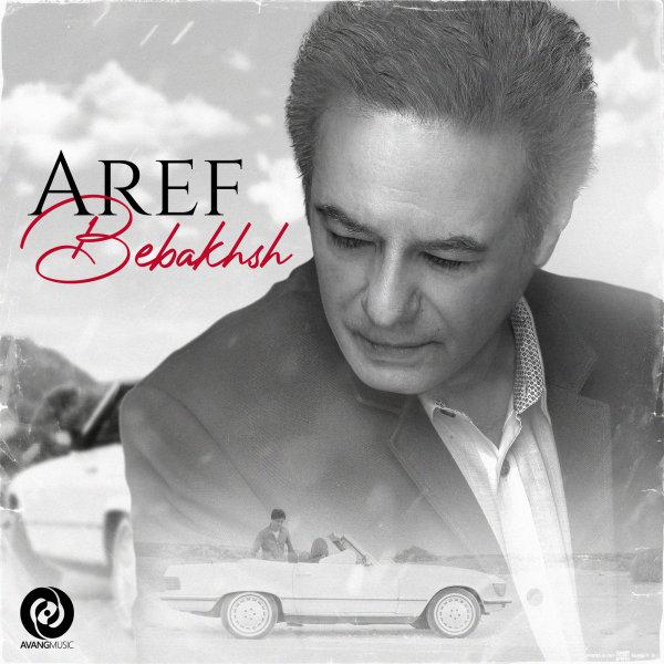 Aref - Bebakhsh Song | عارف ببخش'