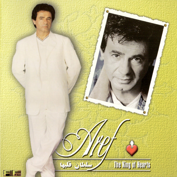 Aref - 'Ghasre Sadaf'