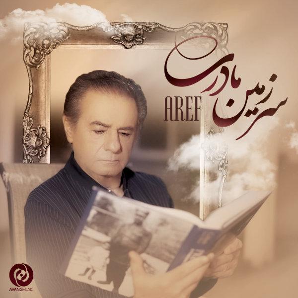 Aref - Sarzamine Madari