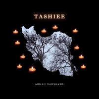 Arman Garshasbi - 'Tashiee'