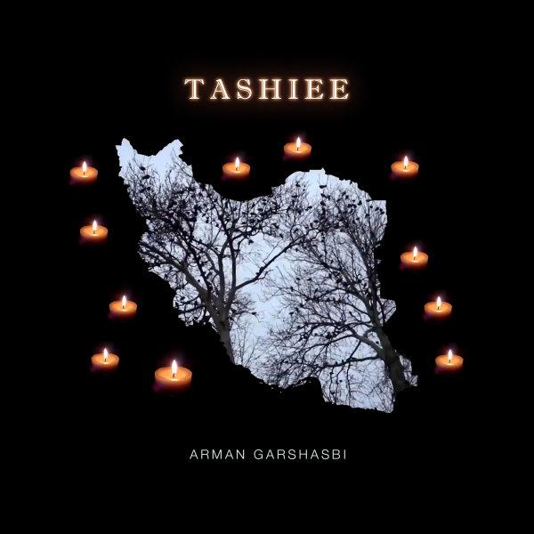 Arman Garshasbi - Tashiee Song | آرمان گرشاسبی تشییع