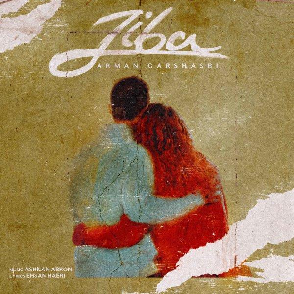 Arman Garshasbi - Ziba Song | آرمان گرشاسبی زیبا'