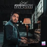 Aron Afshar - 'Ashegh Kosh'