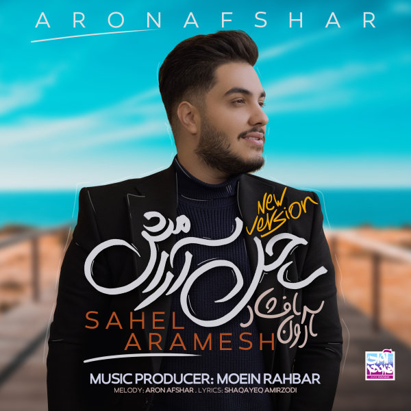 Aron Afshar - 'Sahel Aramesh (New Version)'