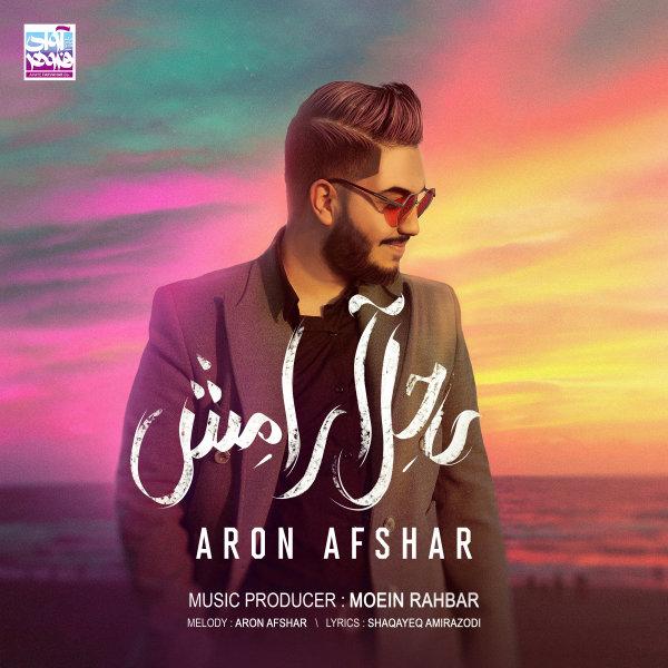 Aron Afshar - 'Sahel Aramesh'