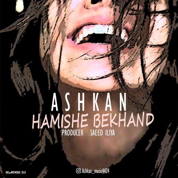 Ashkan MP - 'Hamishe Bekhand'