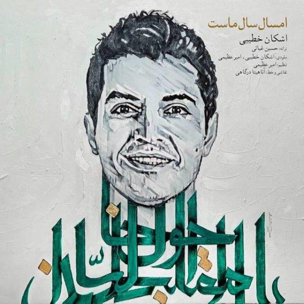 Ashkan Khatibi - 'Emsal Sale Mast'