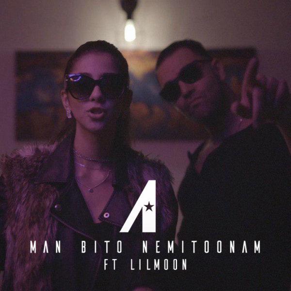 Ashkan - Man Bito Nemitoonam (Ft Lilmoon)