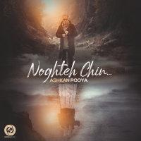 Ashkan Pooya - 'Noghteh Chin'