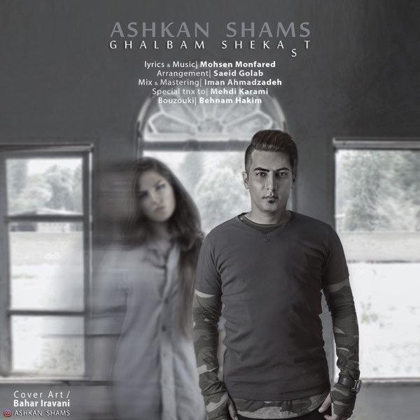 Ashkan Shams - 'Ghalbam Shekast'