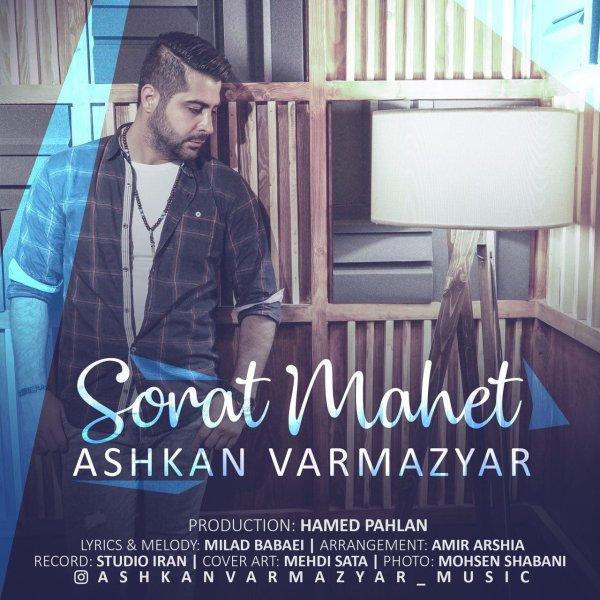 Ashkan Varmazyar - Sorat Mahet Song'