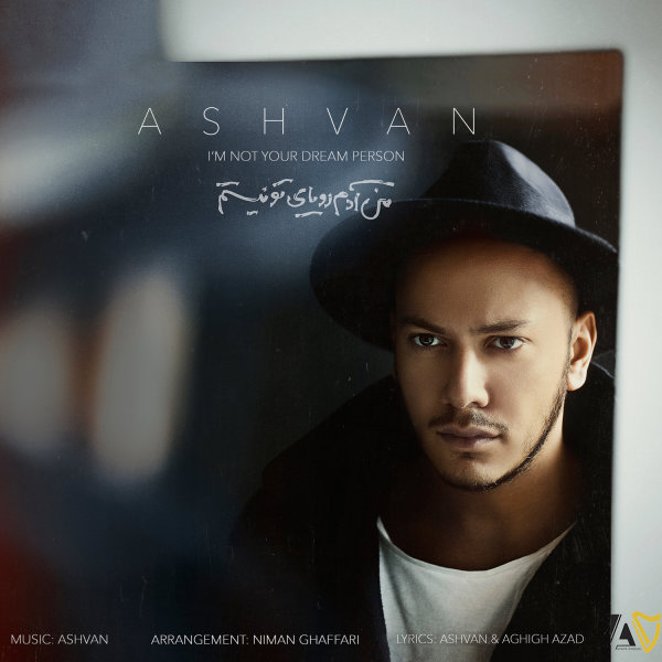 Ashvan - Man Adame Royaye To Nistam Song | اشوان من آدم رویای تو نیستم'