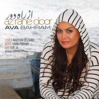 Ava Bahram - 'Az Rahe Door'