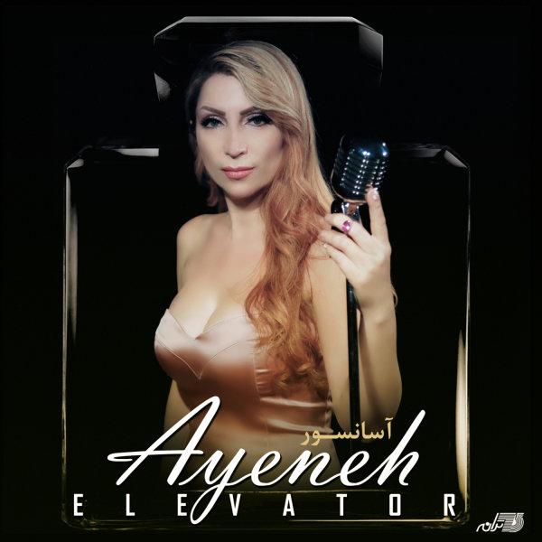 Ayeneh - 'Atre To'