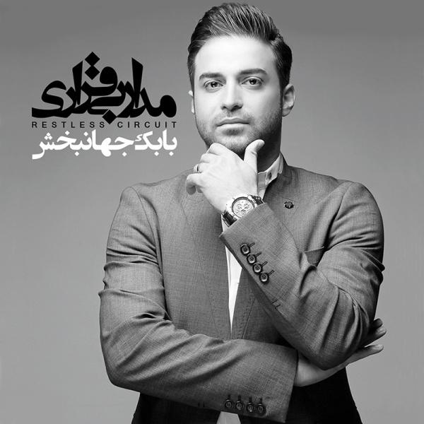 Babak Jahanbakhsh - 'Jaah Talab'