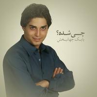 Babak Jahanbakhsh - 'Khodahafez'