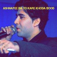 Babak Rahnama - 'Ashnaee Ba To Kare Khoda Bood'