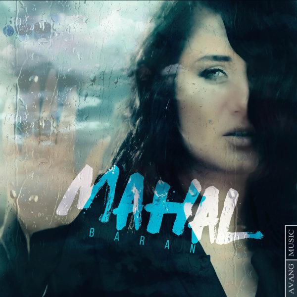 Baran - 'Mahal'