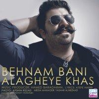 Behnam Bani - 'Alagheye Khas'