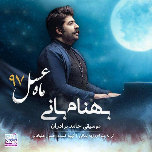 Behnam Bani - Mahe Asal Song | بهنام بانی ماه عسل