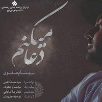 Behnam Safavi - 'Doa Mikonam'