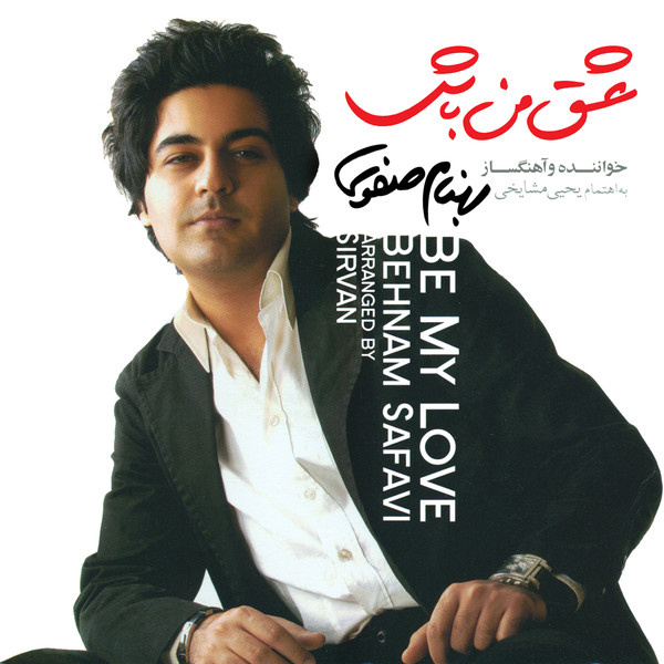 Behnam Safavi - Eshghe Man Bash Song | بهنام صفوی عشق من باش'