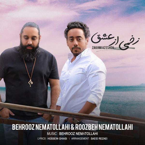 Roozbeh Nematollahi & Behrooz Nematollahi - Zakhmi Az Eshgh Song | بهروز نعمت اللهی روزبه نعمت اللهی زخمی از عشق'