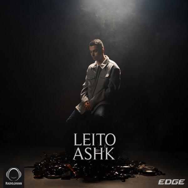 Behzad Leito - Ashk Song | بهزاد لیتو اشک'